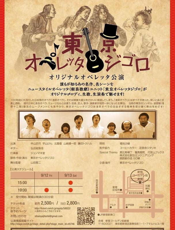 東京オペレッタジゴロ オペレッタ公演