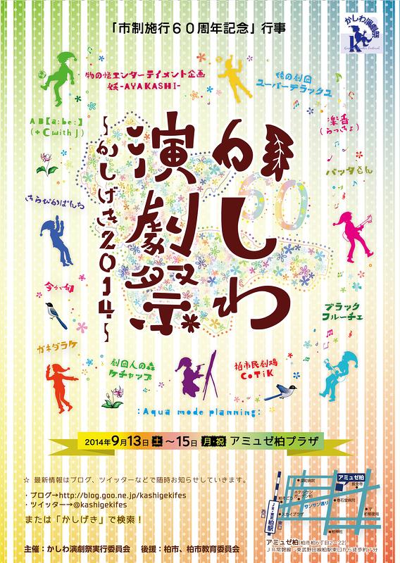 かしわ演劇祭~かしげき2014~