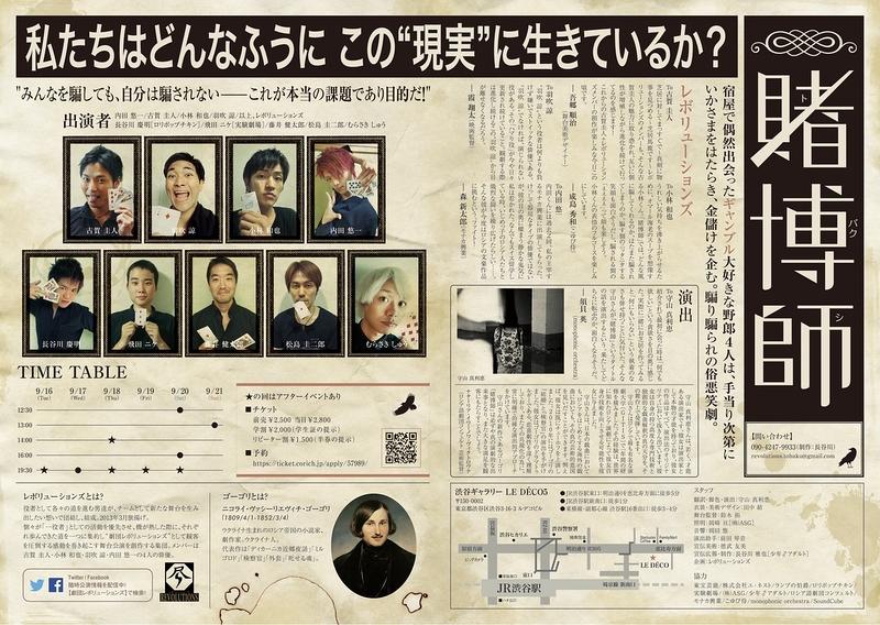 賭博師【9/21(日)千秋楽、立ち見当日券出ます!】