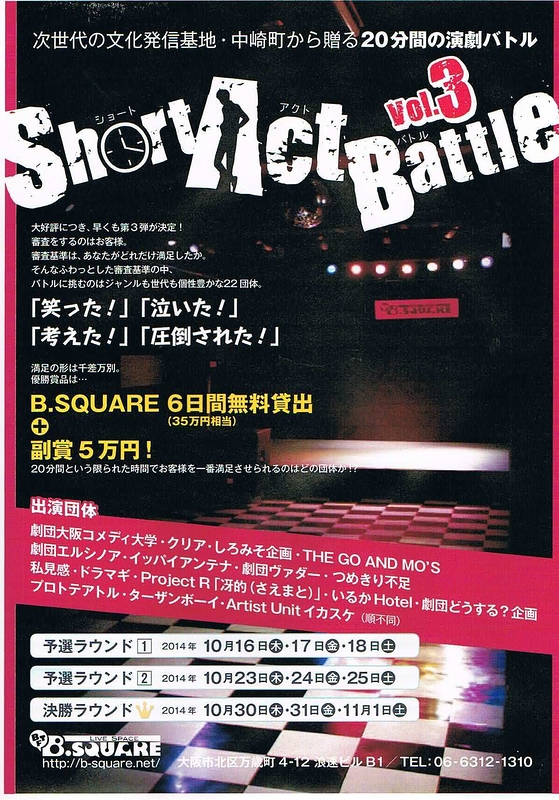 Short Act Battle vol.3 決勝ラウンド
