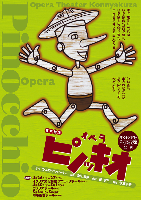 オペラ『ピノッキオ』