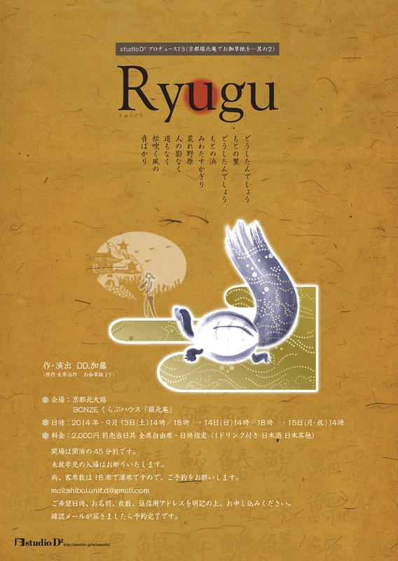 Ryugu りゅうぐう