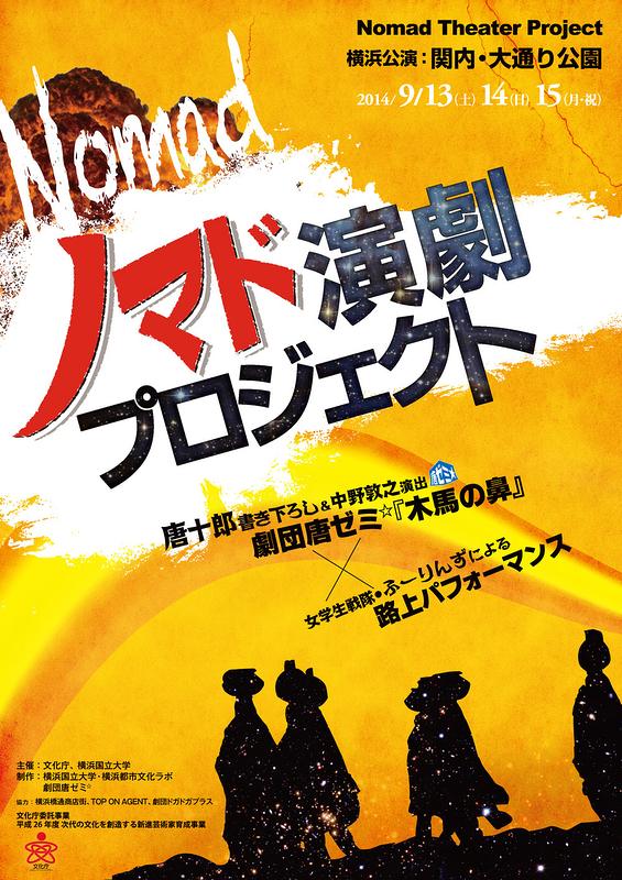 『木馬の鼻』 第一公演都市≪横浜≫