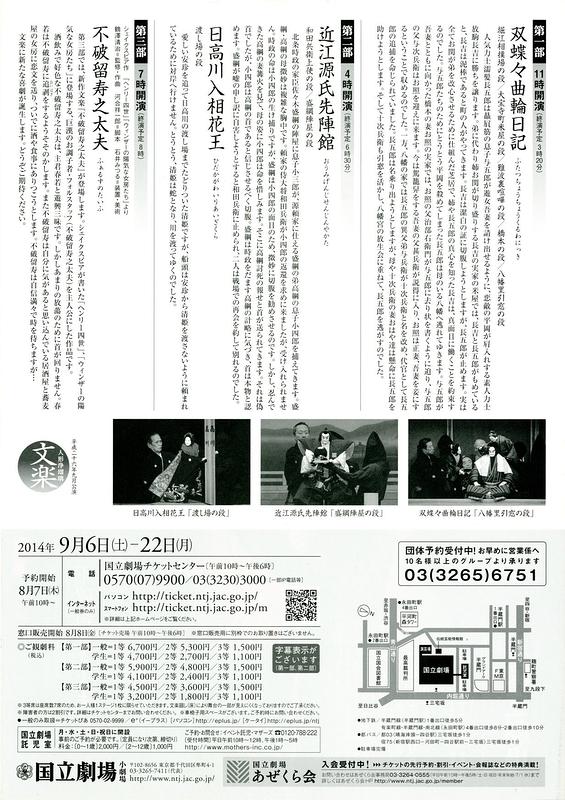 9月文楽公演