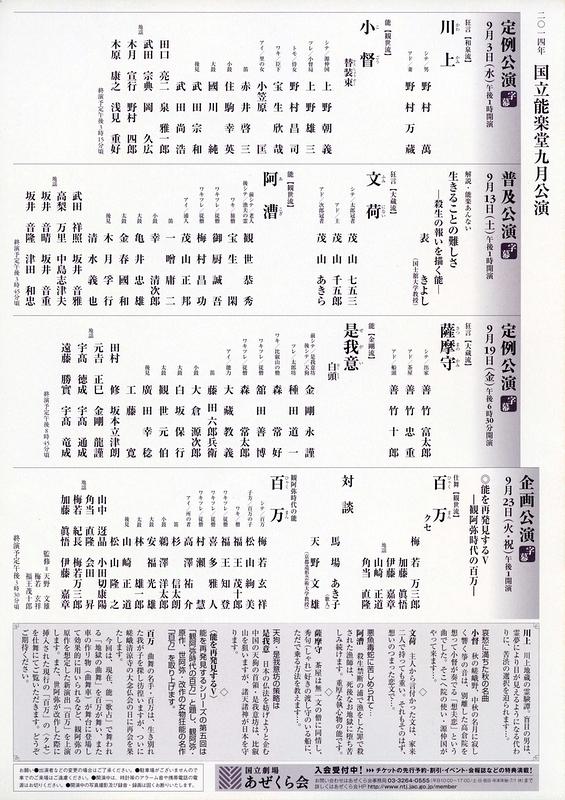 9月普及公演 文荷・阿漕