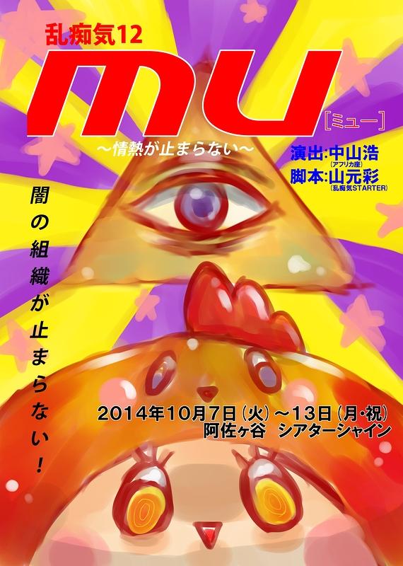 乱痴気12『MU(ミュー)~情熱が止まらない~』