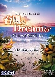 台風n Dreamer タイフーン・ドリーマー