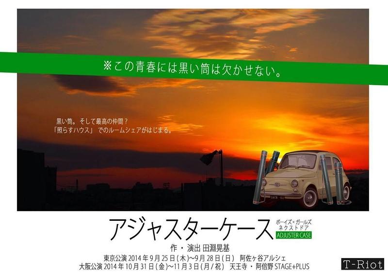 アジャスターケース(東京公演)