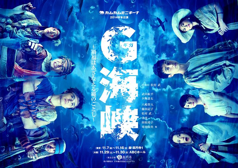 G(ギガ)海峡