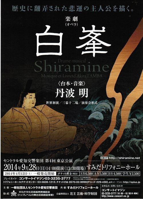 第4回東京公演・楽劇「白峯」