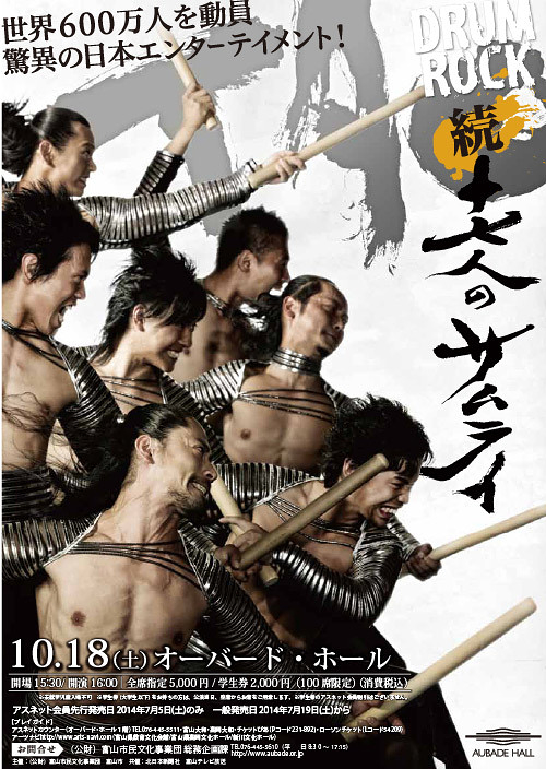 TAO DRUM ROCK「続・十七人のサムライ」