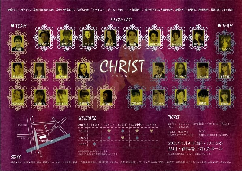 CHRIST~クライスト~