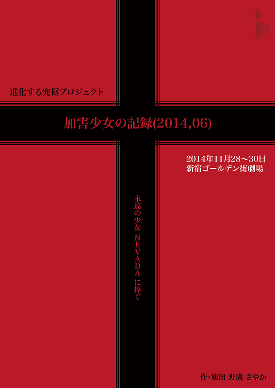 加害少女の記録(2014.06)