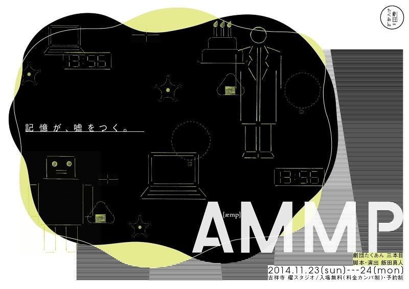 AMMP[aemp]