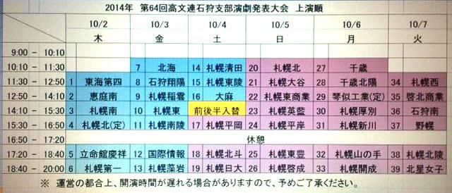 第64回 高文連石狩支部 演劇発表大会