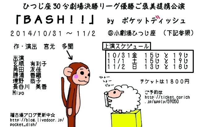 BASH!!