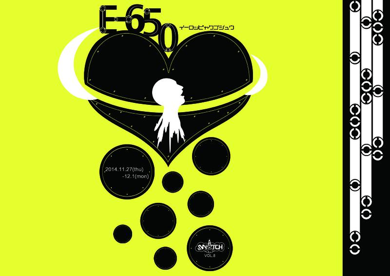 E-650(イーロッピャクゴジュウ)
