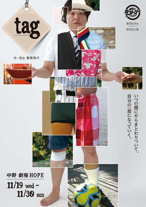 tag【千秋楽完売!ありがとうございます。】