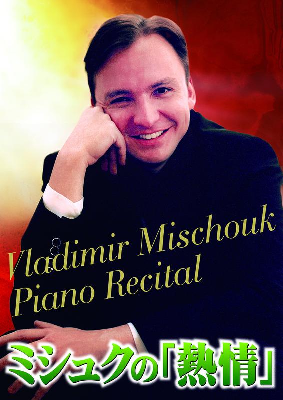 ウラジーミル・ミシュク ピアノ・リサイタル ミシュクの「熱情」