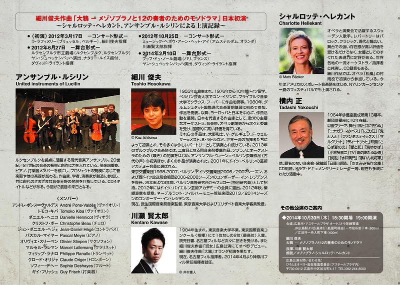 細川俊夫作曲「大鴉ーメゾソプラノと12の奏者のためのモノドラマ」日本初演(コンサート版)