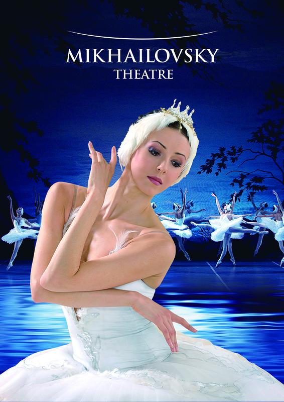 ミハイロフスキー劇場バレエ(旧レニングラード国立バレエ)「白鳥の湖」
