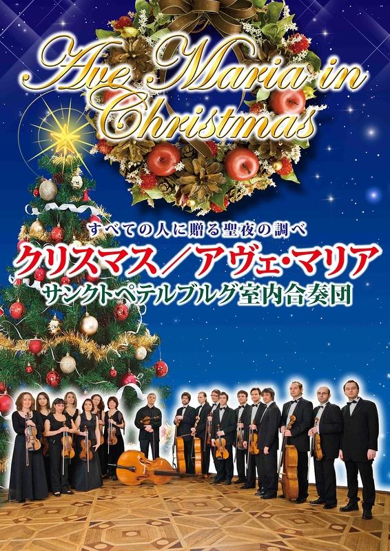 クリスマス/アヴェ・マリア サンクトペテルブルグ室内合奏団