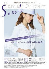 春野寿美礼コンサート<S・mile>