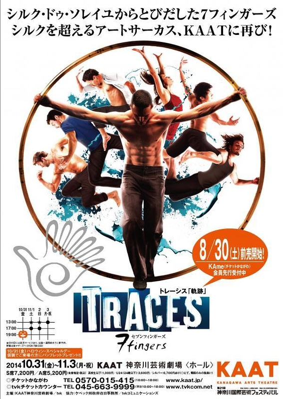 7 Fingers『TRACES』