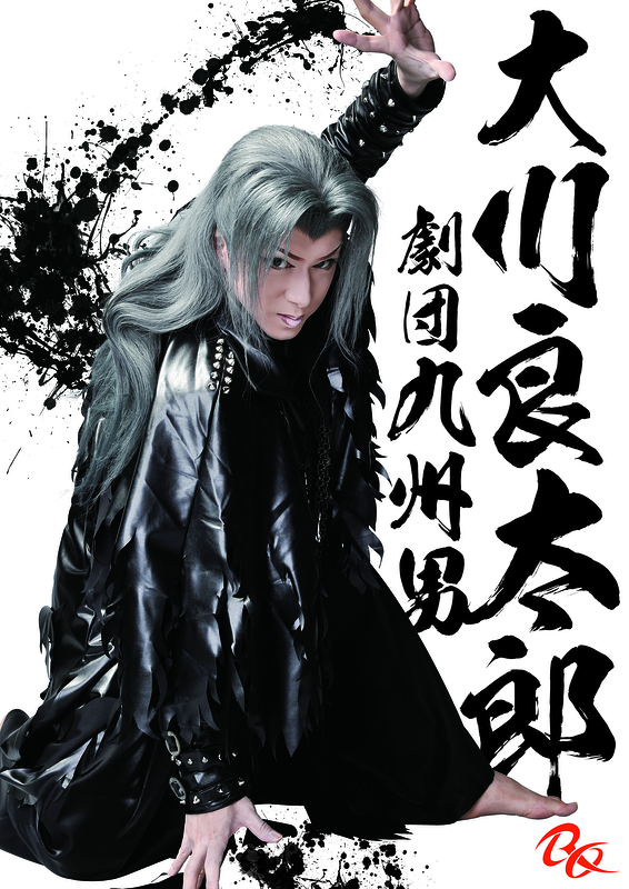 劇団九州男 大川良太郎 11月公演