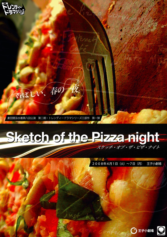 スケッチ・オブ・ザ・ピザ・ナイト ~香ばしい、春の一夜~