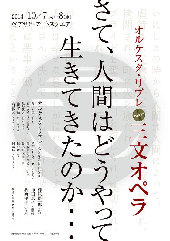 オルケスタ・リブレ plays 三文オペラ