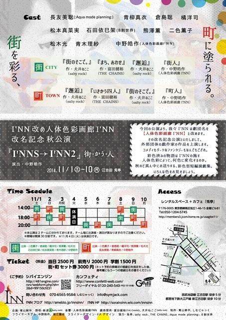 『I'NNS→I'NN2』~街・かう・人~