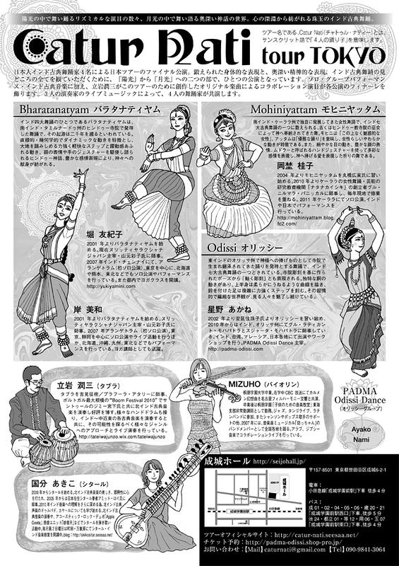 チャトゥル・ナティー 東京公演