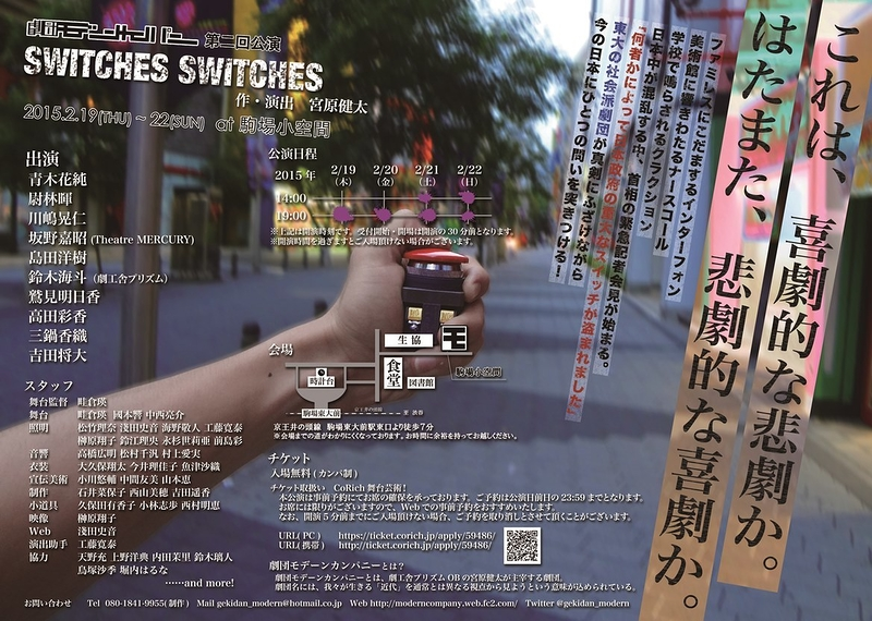 SWITCHES SWITCHES