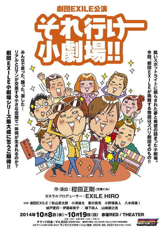 それいけ小劇場!!