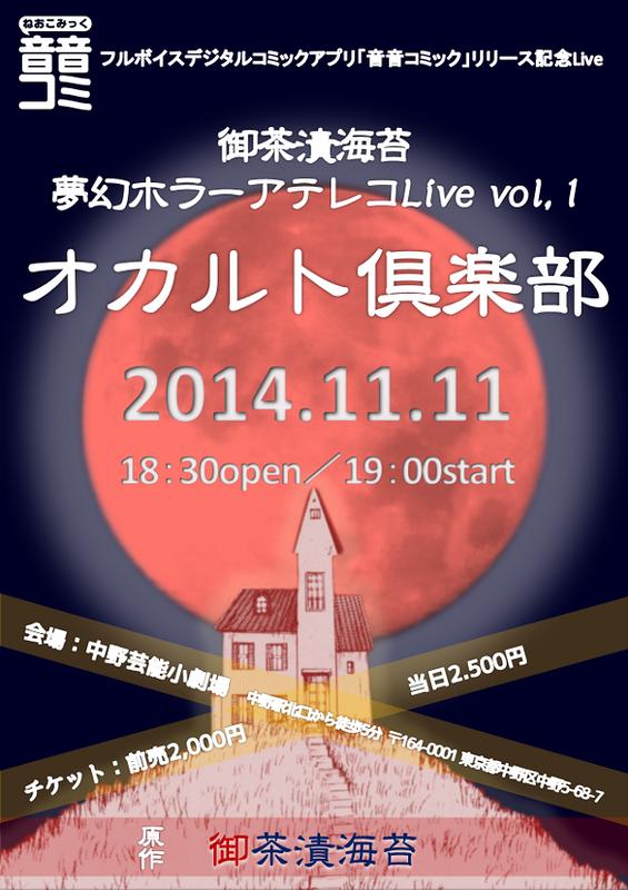 御茶漬海苔の夢幻ホラーアテレコLive vol.1