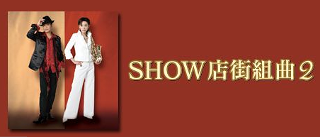 SHOW店街組曲2