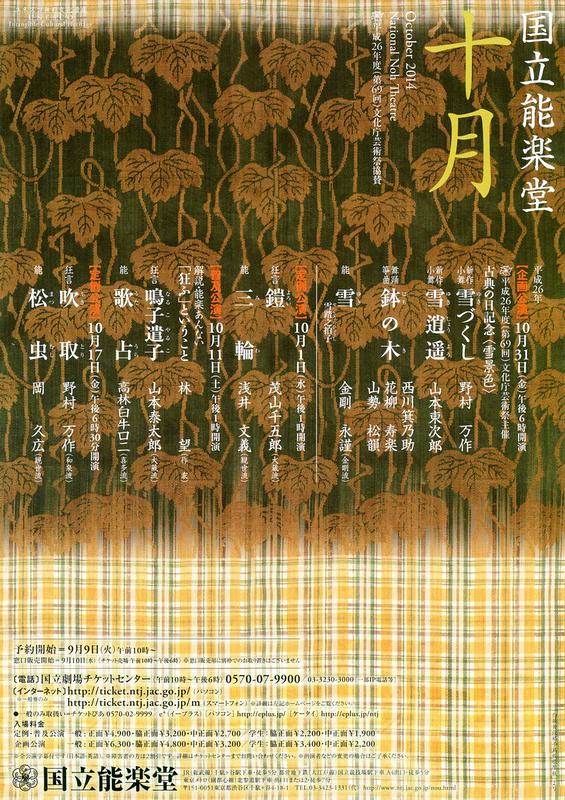 10月企画公演 古典の日記念・雪景色