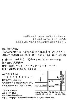 another9~ルール変更に伴う注意事項について~
