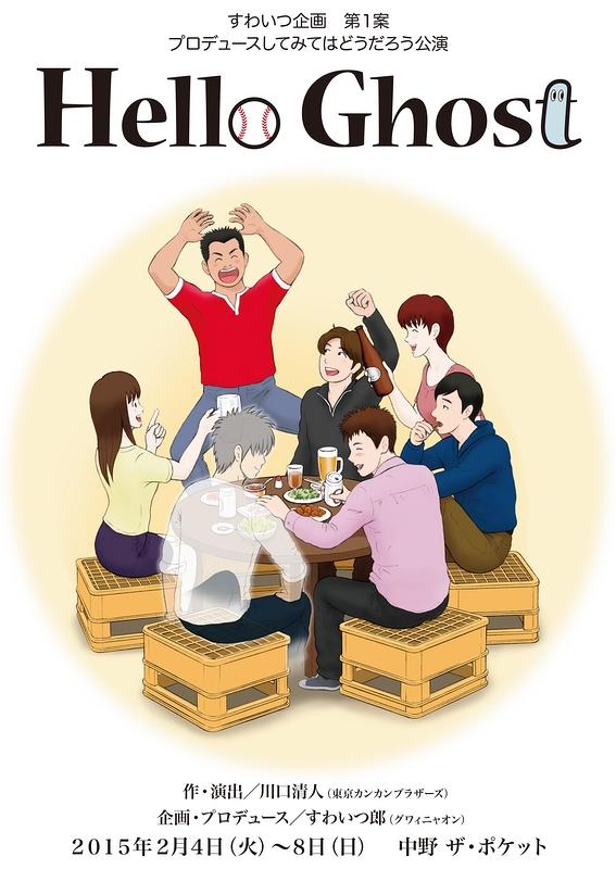 Hello Ghost