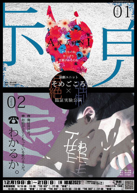 「THE BEE」「赤鬼」