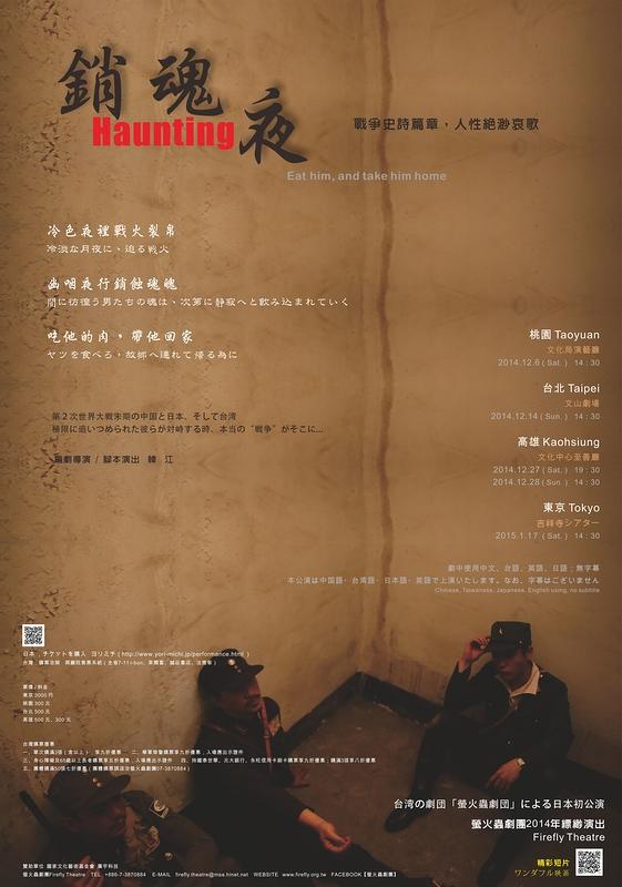 銷魂夜 / Haunting