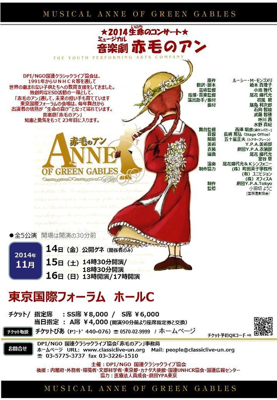 音楽劇(ミュージカル)「赤毛のアン」