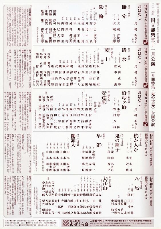 11月企画公演 伯母ヶ酒・安達原