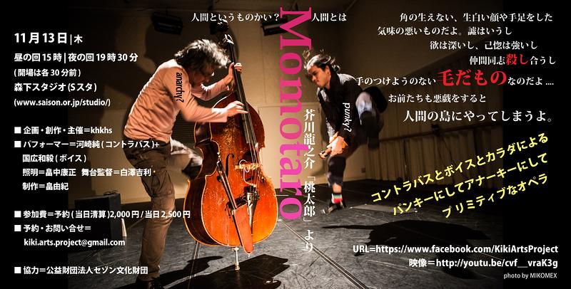 primitive opera 【Momotaro】