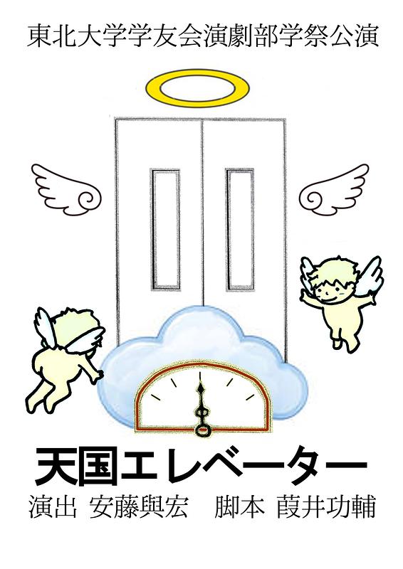天国エレベーター
