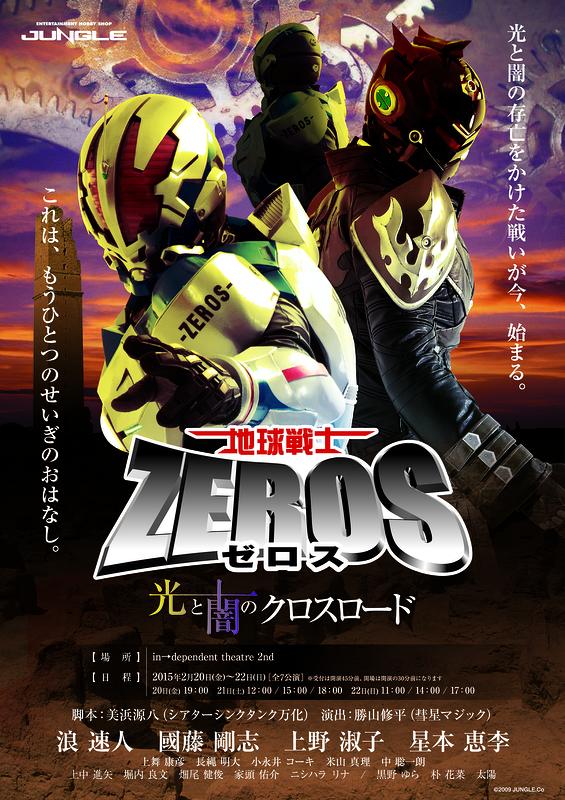 地球戦士ゼロス~光と闇のクロスロード~