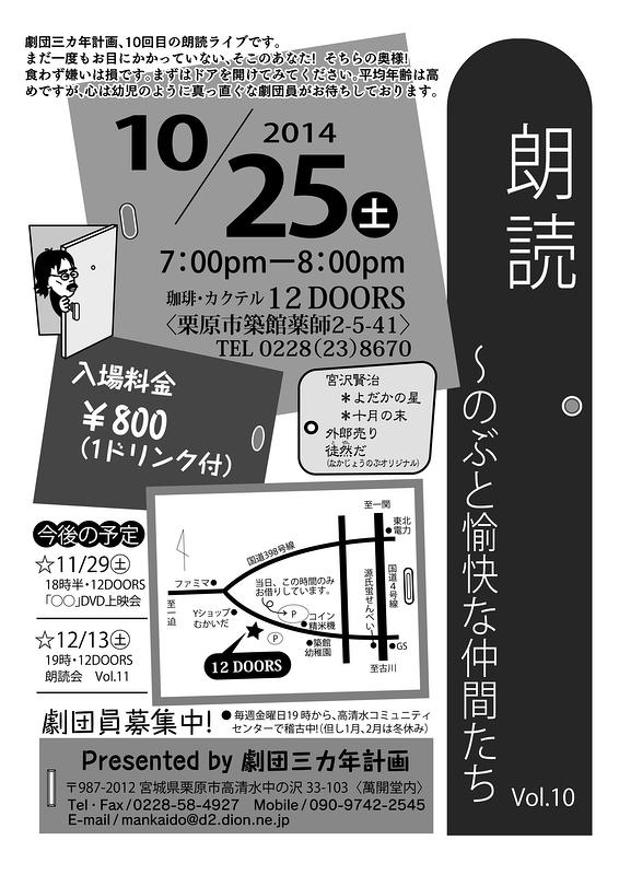 朗読 ~のぶと愉快な仲間たち~ vol.10