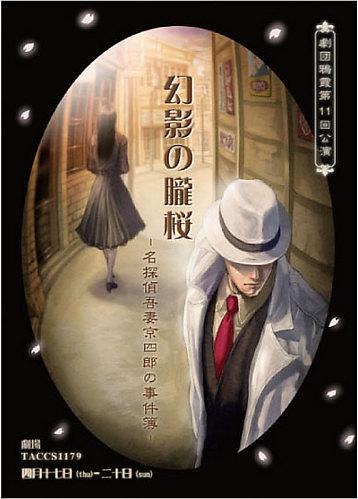 幻影の朧桜-名探偵吾妻京四郎の事件簿-