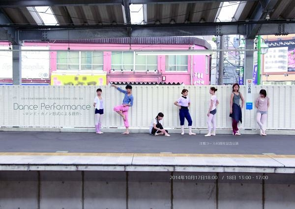 Dance Performance ~ロンド・カノン形式による創作表現~